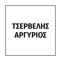 ΤΣΕΡΒΕΛΗΣ ΑΡΓΥΡΙΟΣ