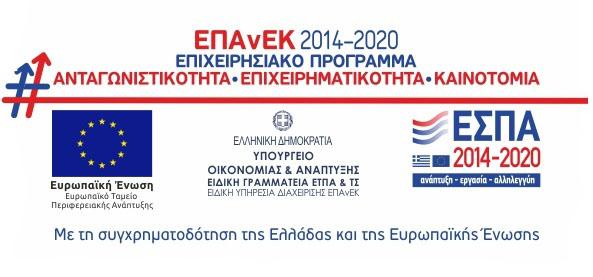 ΕΣΠΑ 2014 - 2020 επιχειρησιακό πρόγραμμα